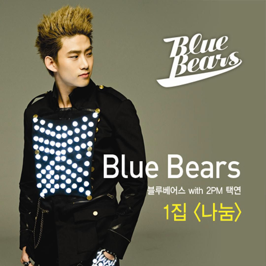 [Single] Blue Bears & Taecyeon (2PM) - 1집 나눔