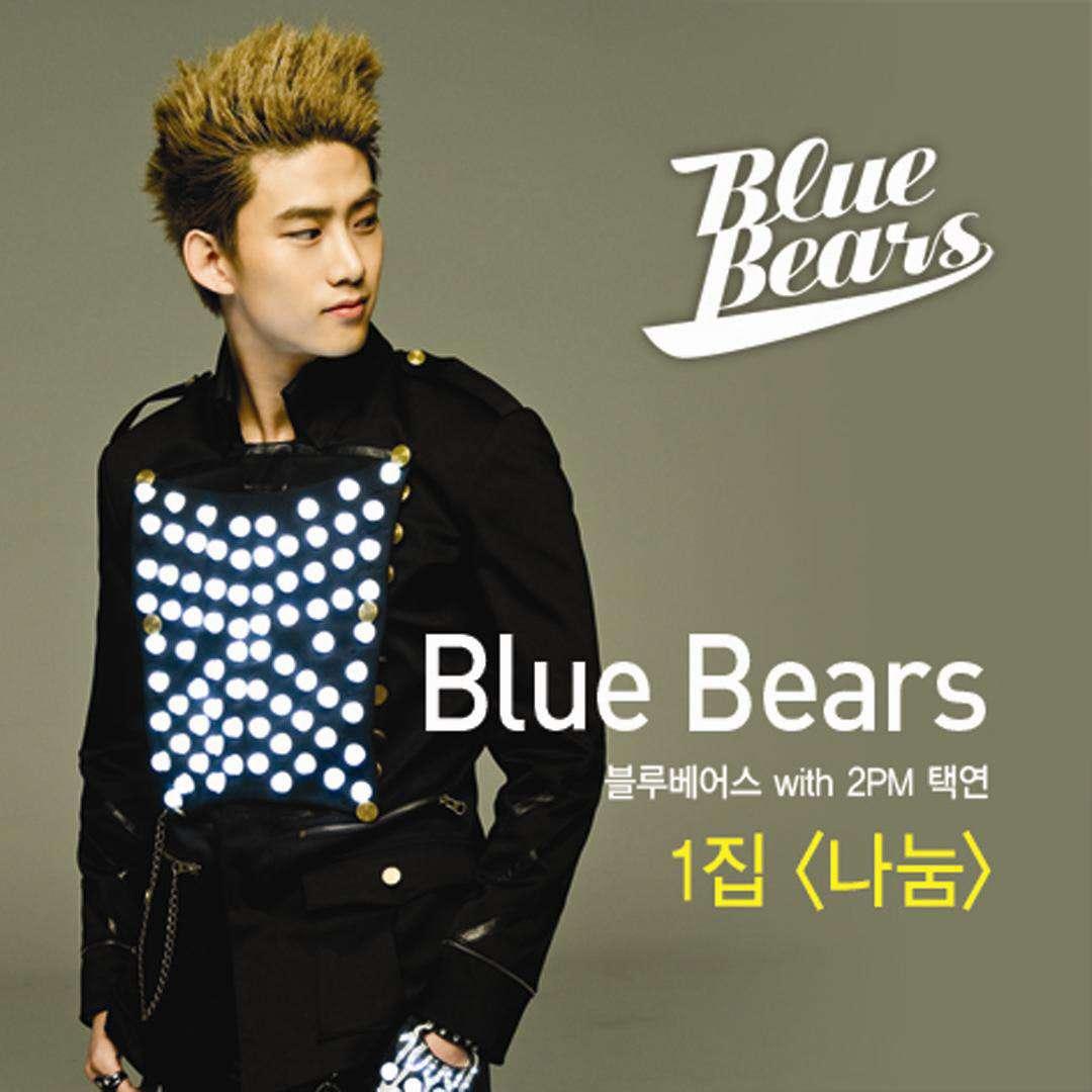 [Single] Blue Bears & Taecyeon (2PM) - 1집 나눔